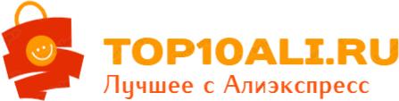 ТОП-10 товаров с Алиэкспресс