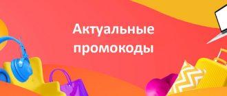 Активные промокоды для Алиэкспресс