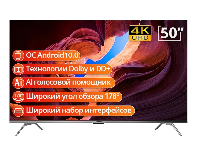 Телевизор Skyworth 50G3A 50 дюймов с Алиэкспресс