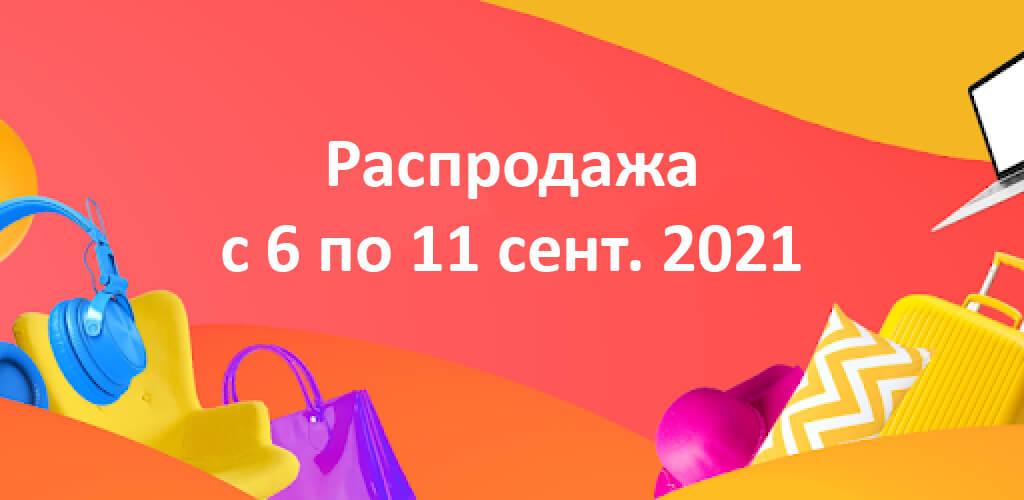Распродажа на Алиэкспресс сентябрь 2021