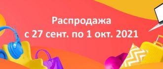 Распродажа на Алиэкспресс сентябрь-октябрь 2021