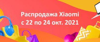 Распродажа Xiaomi на Алиэкспресс с 22 по 24 октября 2021