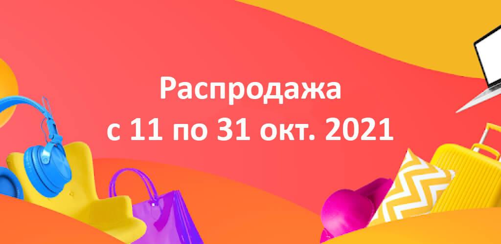 Распродажа на Алиэкспресс октябрь 2021