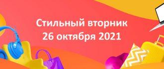 Стильный вторник на Алиэкспресс 26 октября 2021
